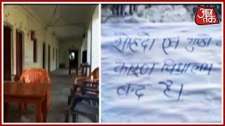 गोरखपुर: गुंडों के खौफ से छात्राओं की पढ़ाई बंद ! - AAJTAKTV