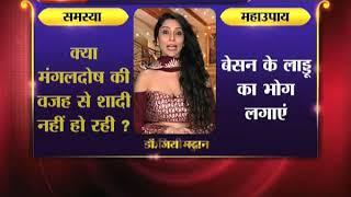 क्या मंगलदोष की वजह से शादी नहीं हो रही Family Guru  में jai madan के साथ - ITVNEWSINDIA