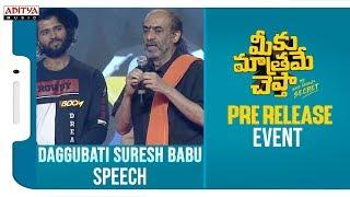 Daggubati Suresh Babu speech @ Meeku Maathrame Cheptha Pre Release Event - ADITYAMUSIC