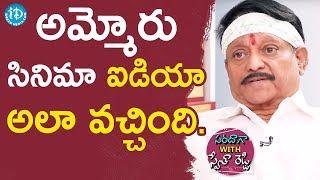 Kodi Ramakrishna About Ammoru Movie || Saradaga With Swetha Reddy - IDREAMMOVIES