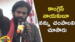 They Tried To Slay Me, Pawan Kalyan Alleges Congress Party leaders | Mango News - MANGONEWS