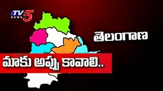 Telangana Government Requests Financial Help from World Bank :  TV5 News