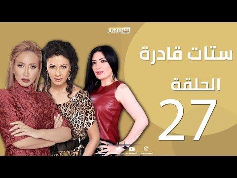 Episode 27 - Setat Adra Series | الحلقة السابعة و العشرون 27-  مسلسل ستات قادرة