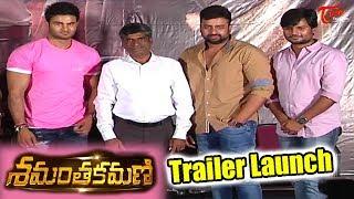 Shamantakamani Trailer Launch | Nara Rohit, Sudheer Babu, Aadi || #Shamantakamani - TELUGUONE