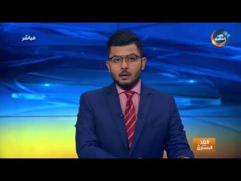 نشرة أخبار الثالثة مساءً | إدانة دولية لهجوم المليشيا الانقلابية على مطار أبها  (15 يونيو)