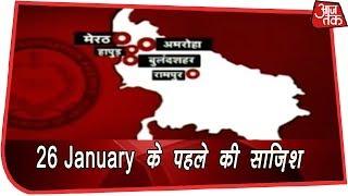 UP के कई शहरों में NIA के छापे, Punjab से UP तक ISIS के कितने ठिकाने ? - AAJTAKTV