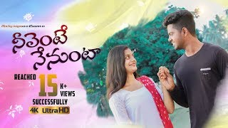 Neevente Nenunta || నీ వెంటే నేనుంటా || Telugu Short Film 2019 || Directed By Madhu Sugreevu || 4K - YOUTUBE