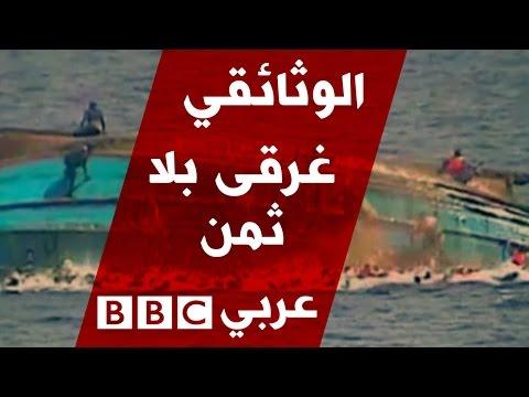 الوثائقي : من مصر إلى أوروبا - غرقى بلا ثمن
