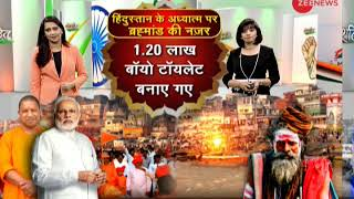 Desshit: Know about the biggest religious festival Kumbh 2019 - ZEENEWS