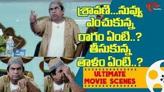 శ్రావణీ నువ్వు ఎంచుకున్న రాగం ఏంటి..? తీసుకున్న తాళం ఏంటి..? | Ultimate Movie Scenes | TeluguOne - TELUGUONE