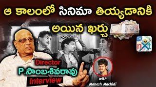 Director P Sambasiva Rao Exclusive Full Interview | Top Gear With Mahesh Machidi | TVNXT Hotshot - MUSTHMASALA
