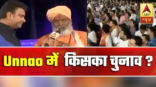 Kaun Banega Pradhanmantri: Know the mood of Unnao ahead of 2019 LS polls - ABPNEWSTV