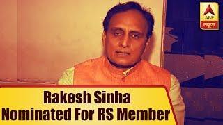 Kaun Jitega 2019: Rakesh Sinha nominated for RS member by President - ABPNEWSTV