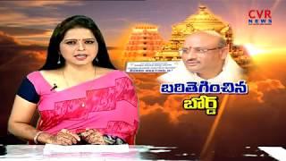 బరితెగించిన బోర్డు:TTD Negligence| 3 Golden Crowns Missing From Govindaraja Swamy Temple in Tirupati - CVRNEWSOFFICIAL