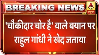 Rahul Gandhi expresses 'regret' on his 'chor' statement - ABPNEWSTV