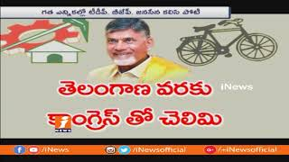 సైకిల్ టోరెటో | TDP To Alliance With Congress In 2019 Election? | iNews - INEWS