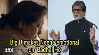 Big B makes Neena emotional on 'Badhai Ho' - IANSLIVE