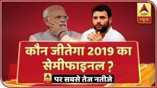 Biggest test for Modi and Rahul before 2019 Lok Sabha polls - ABPNEWSTV