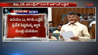 AP Budget Session Today | Vote On Account Budget by Minister Yanamala | CVR News - CVRNEWSOFFICIAL