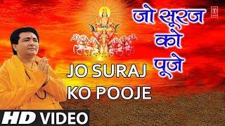 रविवार Special Superhit भजन in Full HD: Jo Suraj Ko Pooje I GULSHAN KUMAR, HARIHARAN, Surya Upasana - TSERIESBHAKTI