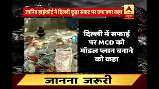 Ghanti Bajao Follow Up: High Court reprimands MCD after ABP News' report on Delhi's garbag - ABPNEWSTV