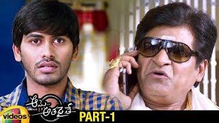 Aame Athadaithe 2019 Latest Telugu Movie HD   Haneesh   Chirasree   2019 Telugu Movies   Part 1 - MANGOVIDEOS
