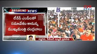 CM Chandrababu Delhi Tour on Jan 8th | CM Chandrababu to meet with TDP MPs | CVR News - CVRNEWSOFFICIAL