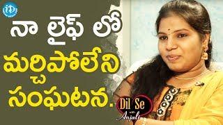నా లైఫ్ లో మర్చిపోలేని సంఘటన అది - Singer Sudhanjali || Dil Se With Anjali - IDREAMMOVIES