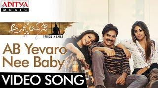 AB Yevaro Nee Baby || Agnyaathavaasi Video Songs ||Pawan Kalyan, Keerthy Suresh || Anirudh - ADITYAMUSIC