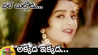 Bhale Bullodu Telugu Movie Songs | Akkada Ikkada Video Song | Jagapathi Babu | Soundarya | Koti - MANGOMUSIC