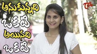Anukunnadi Okati Ayinadi Okati | New Telugu Short Film 2016 | Directed by Vijay Pedapudi - TELUGUONE