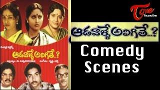 Aadavalle Aligite Comedy Scenes    Back to Back     Rajendra Prasad    Rajyalakshmi - TELUGUONE