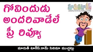 Govindudu Andarivadele Pre Review | Ram Charan GAV Getting Super Positive Expectations - MARUTHITALKIES1