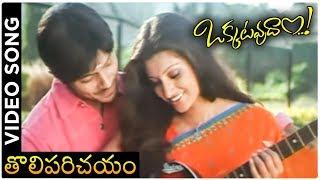 Okatavudaam Telugu Movie Song | Tholiparichayam | Koushal Army | Hamsa Nandini - RAJSHRITELUGU