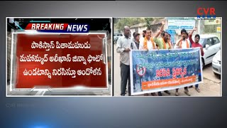 Clashes Between Congress & BJP Activities In Eluru Over Muhammad Ali Khan Photo l CVR NEWS - CVRNEWSOFFICIAL