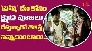 డ్రిల్లు కే డ్రిల్లా.. కొట్టకు బెల్లు | Back to Back Comedy Scenes | TeluguOne - TELUGUONE
