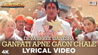 Ganpati Apne Gaon Chale Lyrical- Agneepath | Amitabh Bachchan | Sudesh Bhosle, Kavita, Anupama - TIPSMUSIC