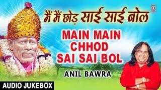 Main Main Chhod Sai Sai Bol I Sai Bhajans I ANIL BAWRA I Full Audio Songs Juke Box - TSERIESBHAKTI