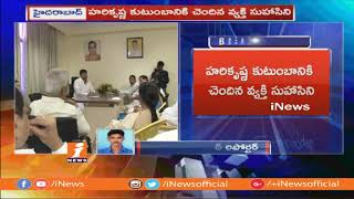 TDP To Allot Kukatpally Ticket To Harikrishna Daughter Nandamuri Suhasini  | iNews - INEWS