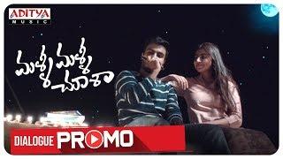 Dialogue Promo 1 || Malli Malli Chusa Movie || Anurag Konidena, Shweta Avasthi, Cairvee Thakkar - ADITYAMUSIC