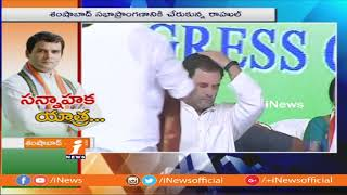 AICC Chief Rahul Gandhi Attends DWCRA Groups Meeting at Shamshabad | Hyderabad | iNews - INEWS
