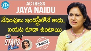 Actress Jaya Naidu Exclusive Interview || Soap Stars With Anitha #27 - IDREAMMOVIES