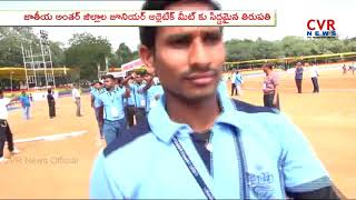 All set for Hosting National Junior Athletic Meet in Tirupati | Chittoor District | CVR NEWS - CVRNEWSOFFICIAL