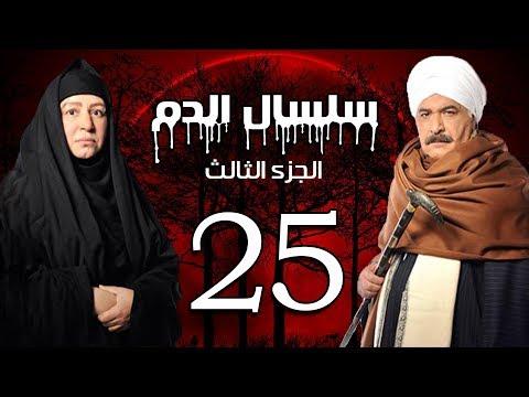 Selsal El Dam Part 3 Eps  | 25 | مسلسل سلسال الدم الجزء الثالث الحلقة