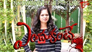 Endukante || Youth Love Anthem || Telugu Song || #Endukante - TELUGUONE