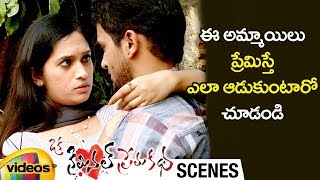 Priyanka Pallavi Cheating Manoj Nandam | Oka Criminal Prema Katha Telugu Movie Scenes | Mango Videos - MANGOVIDEOS