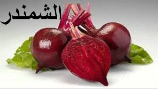 عصير البنجر لصحة ونضارة البشرة