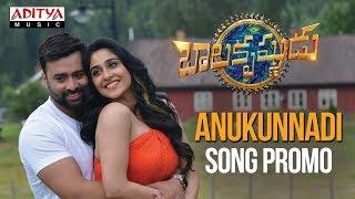 Anukunnadi Song Promo | Balakrishnudu Songs | Nara Rohit, Regina Cassandra | Mani Sharma - ADITYAMUSIC