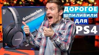 SteelSeries Siberia P800 - Дорого и ОЧЕНЬ удобно! Обзор на zaddrot.com