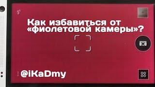 HTC One: Как избавиться от